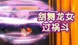 造梦西游5视频[柠萌-黄鹤]剑舞龙女过祸斗