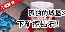 正经的孤独城堡3 江叔解说视频