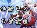创世联盟仙狐妖刀,万里逍遥
