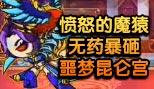造梦西游5视频愤怒的魔猿无药暴砸噩梦昆仑宫