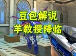 豆包解说-天使复仇战 被杨教授支配的恐惧