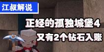 正经的孤独城堡4 江叔解说视频
