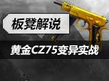 板凳解说黄金CZ75变异实战
