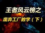 王者风云榜之废弃工厂教学(下)