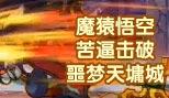 造梦西游5视频魔猿悟空苦逼击破噩梦天墉城
