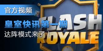 皇室快讯第一期:达阵模式视频