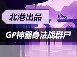 北港GP神器极限身法血战群尸