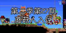 泰拉瑞亚冒险第二季EP27:蘑菇人入住【星奇怪客】