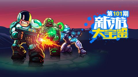 新游大宝鉴:进军太空!钢铁战队
