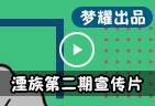 湮族第二期宣传片
