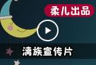 西普大陆漓族宣传片