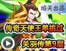 传奇天使王单挑过天机塔关羽传第9层
