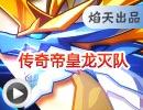 传奇帝皇龙灭队实战