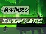 生死狙击工业区6通关视频