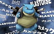 杰尼龟超进化!水箭龟!