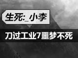 生死狙击工业区7通关视频