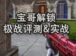 宝哥解说-AN94极战 自带武器箱一堆堆
