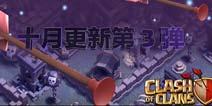 更新预告第3弹:夜世界友谊战开启