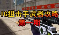 4399战争使命IG狙击手武器攻略第一期