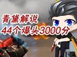 火线精英青黛解说-皎月欺霜加魔剑 三千分灭队盛宴!
