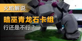 火焰解说:青龙石卡组实战视频
