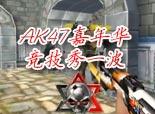 火线精英浅陌-AK47嘉年华竞技秀