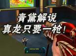火线精英青黛解说-真龙皎月生化只用一枪