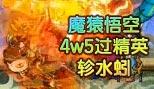 造梦西游5视频魔猿悟空4w5过精英轸水蚓