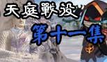 造梦西游5天庭战役第十一集