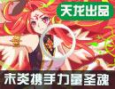 奥奇传说傲世红莲末炎携手焚天力量圣魂实战