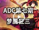 创世联盟ADC第七期梦魇狂三