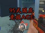 火线精英叶小修-95式国庆竞技ACE秀