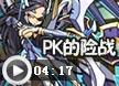 PK的险战