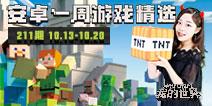 安卓周选211期:经典沙盒游戏 中国版上线视频