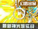 奥奇传说最新神光族精灵实战