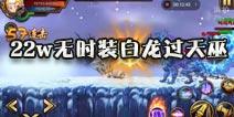 造梦西游4手机版22w无时装白龙过天气祖巫视频