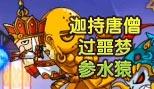 造梦西游5视频[柠萌-黄鹤]迦持唐僧过噩梦参水猿