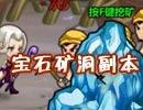 国王的勇士6宝石矿洞副本视频