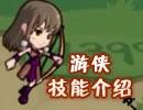 国王的勇士6游侠技能介绍视频