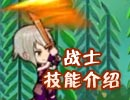 国王的勇士6战士技能介绍视频