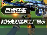 生死狙击巨齿狂鲨_刻托光刃星界工厂关卡展示