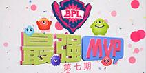 球球大作战BPL秋季赛《最强MVP》第7期