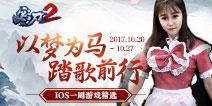 苹果周选220期:以梦为马 踏歌前行视频