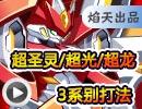 传奇战火之王超圣灵/超光/超龙平民打法