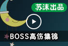 西普大陆BOSS高伤集锦