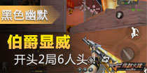 AK47-伯爵新年广场爆破实战