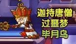 造梦西游5视频[柠萌-黄鹤]迦持唐僧过噩梦毕月乌