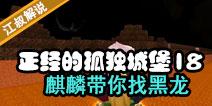 孤独城堡第18期_麒麟神速找黑龙_江叔解说