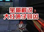 宝哥解说-AA12红锋凶的一批!