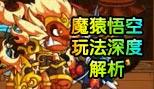 造梦西游5魔猿悟空玩法深度解析